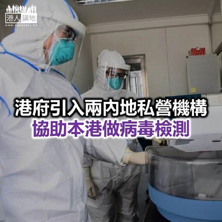 【焦點新聞】港府擬優先為高危群組做檢測 費用由防疫基金支付