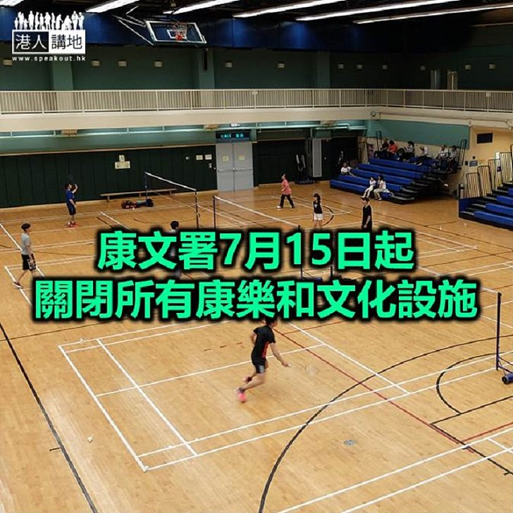 【焦點新聞】康文署宣布「封場」 取消7月康樂體育活動