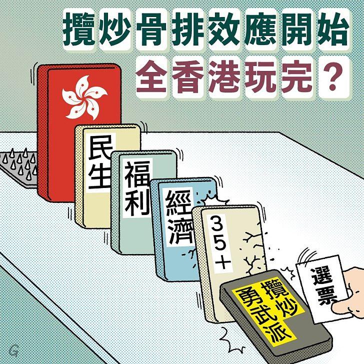 【今日網圖】攬炒骨牌效應開始 全香港玩完?