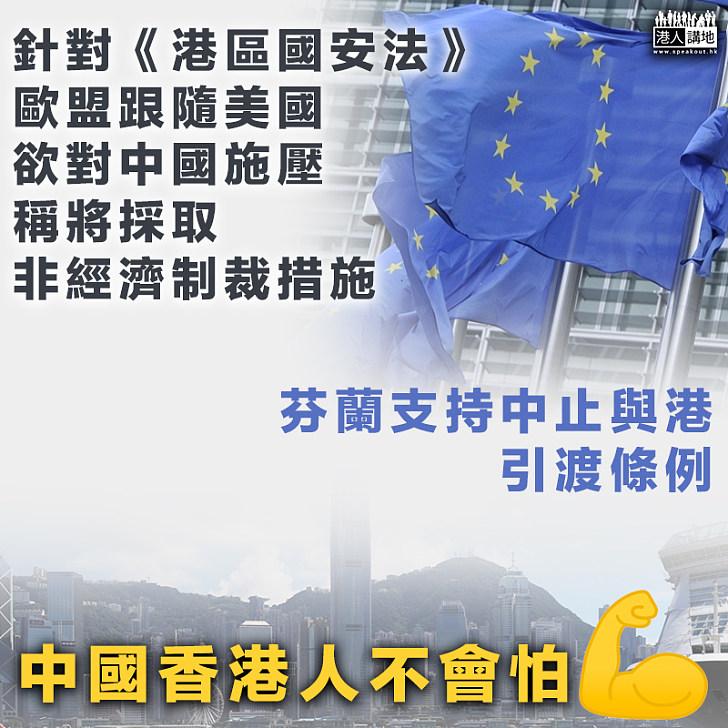 【港區國安法】歐盟擬採取非經濟制裁措施「支持」香港 華外交部:反對一切干涉中國香港事務