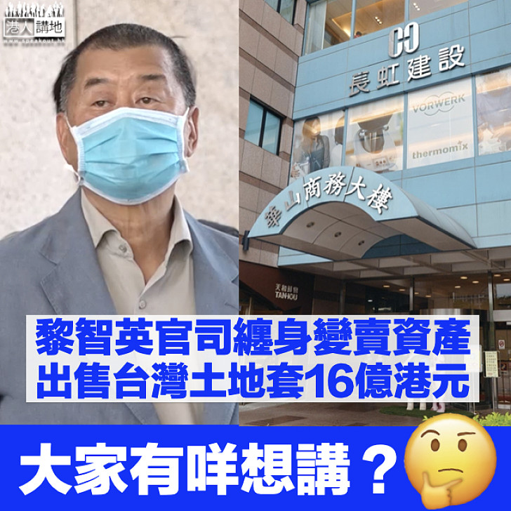 【賣地救亡】黎智英官司纏身變賣資產 出售台灣土地套16億港元