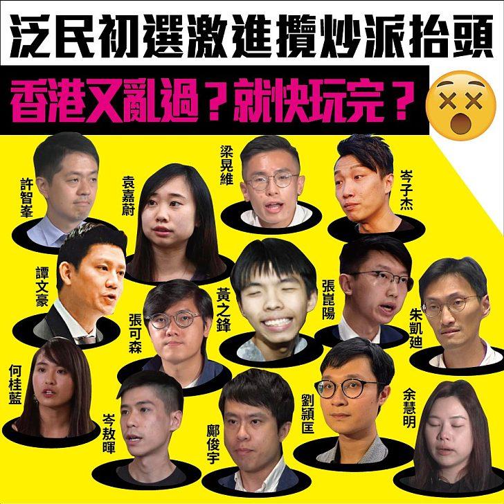 【今日網圖】泛民初選激進派抬頭