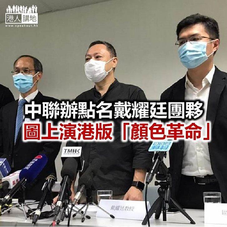 【焦點新聞】中聯辦嚴厲譴責非法「初選」 破壞立法會選舉公平