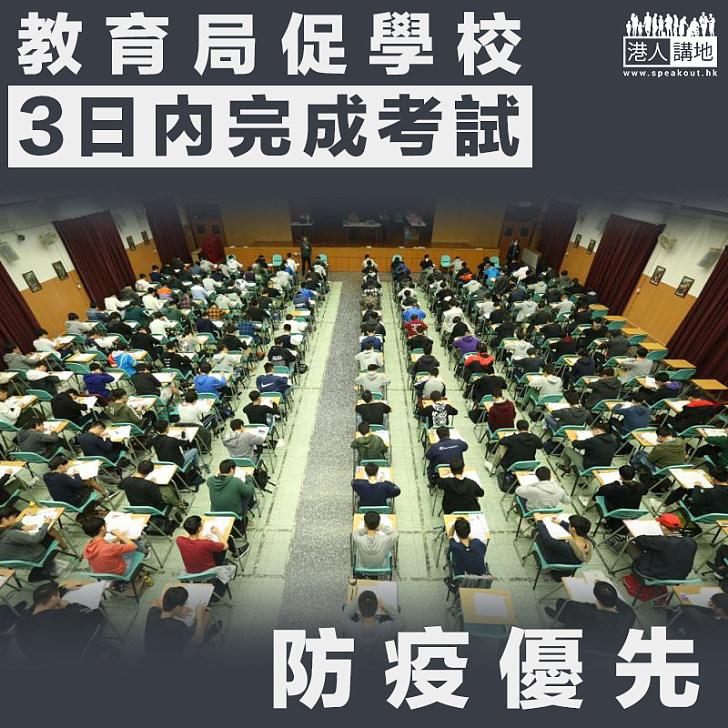 【抗疫優先】教育局促學校3日內完成考試