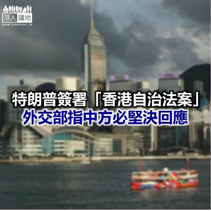【焦點新聞】特朗普稱取消對香港的優惠待遇