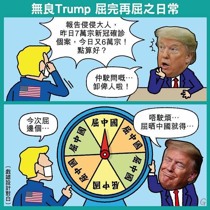 【今日網圖】無良Trump 屈完再屈之日常