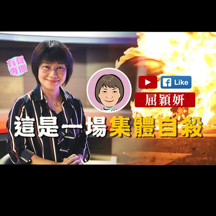 【短片】【有聲專欄】屈穎妍:這是一場集體自殺