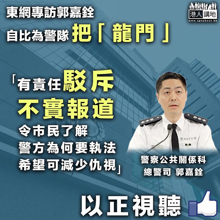 【重建互信】郭嘉銓:為警隊守龍門、有責任澄清不實信息