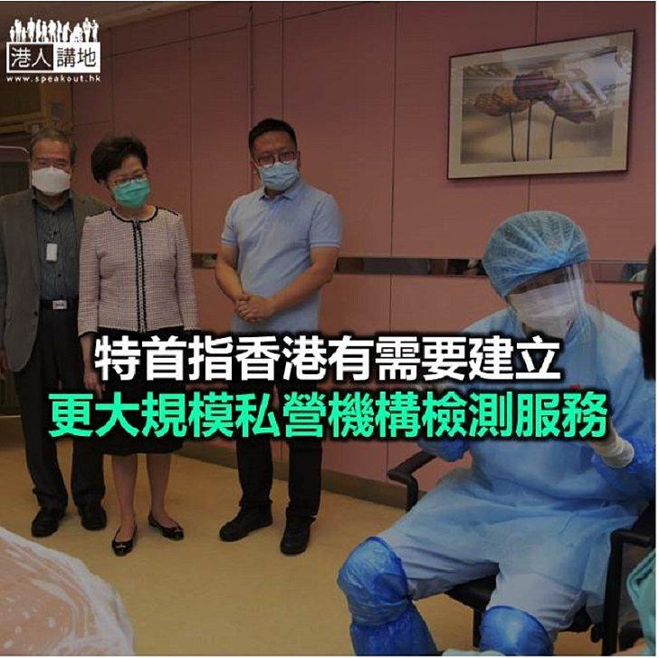【焦點新聞】林鄭月娥視察院舍員工檢測新冠病毒