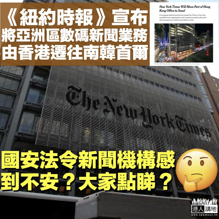 【港區國安法】《紐約時報》宣布將亞洲區數碼新聞業務由香港遷往南韓首爾