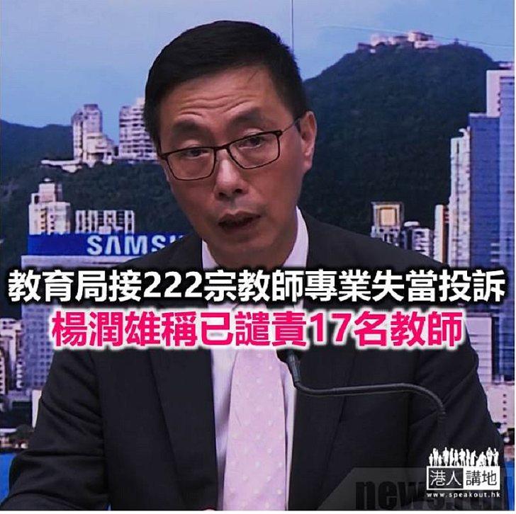 【焦點新聞】楊潤雄拒絕公開失德教師名單