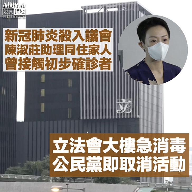 【新冠肺炎】陳淑莊助理同住家人被列密切接觸者 立法會大樓急消毒