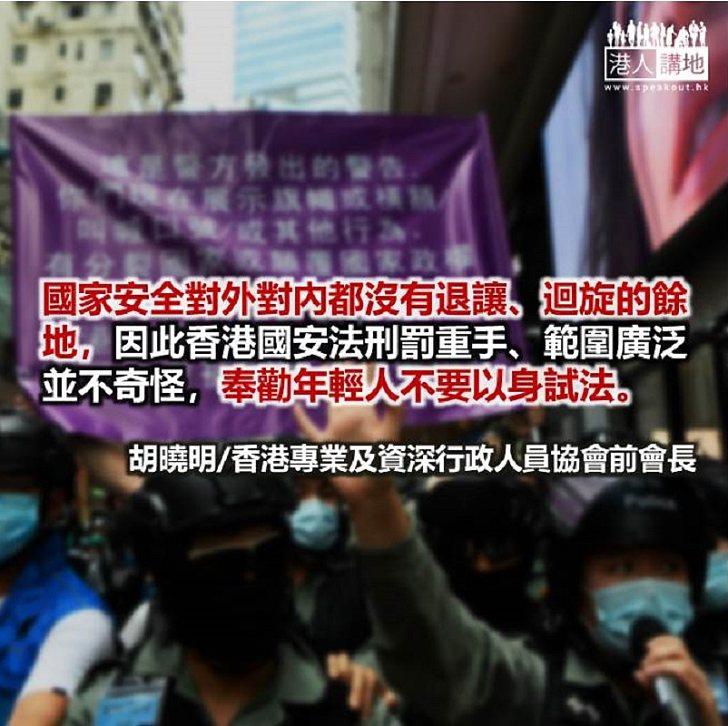 香港國安法是保護我們的守護法