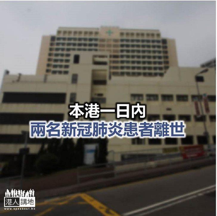 【焦點新聞】本港至今累計10人因感染新冠肺炎離世