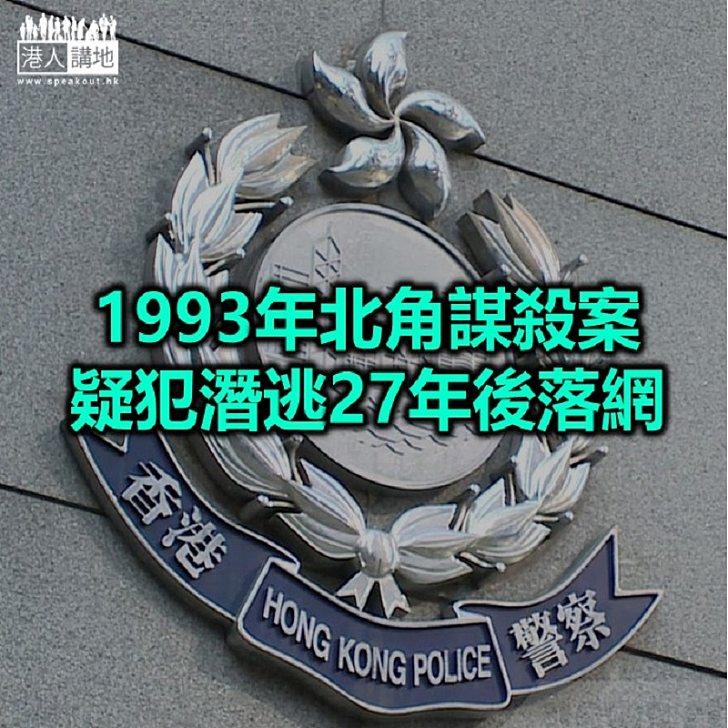 【焦點新聞】警方拘捕一名潛逃逾27年疑犯 暫控謀殺罪