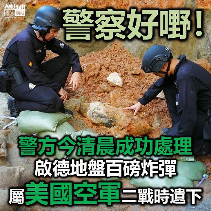 【發現炸彈】警方今清晨成功處理啟德地盤百磅炸彈、證屬美空軍二戰時遺下