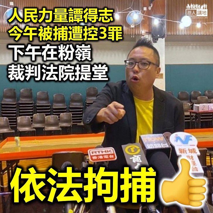 【依法拘捕】人民力量成員譚得志被捕遭控3罪、下午粉嶺裁判法院提堂
