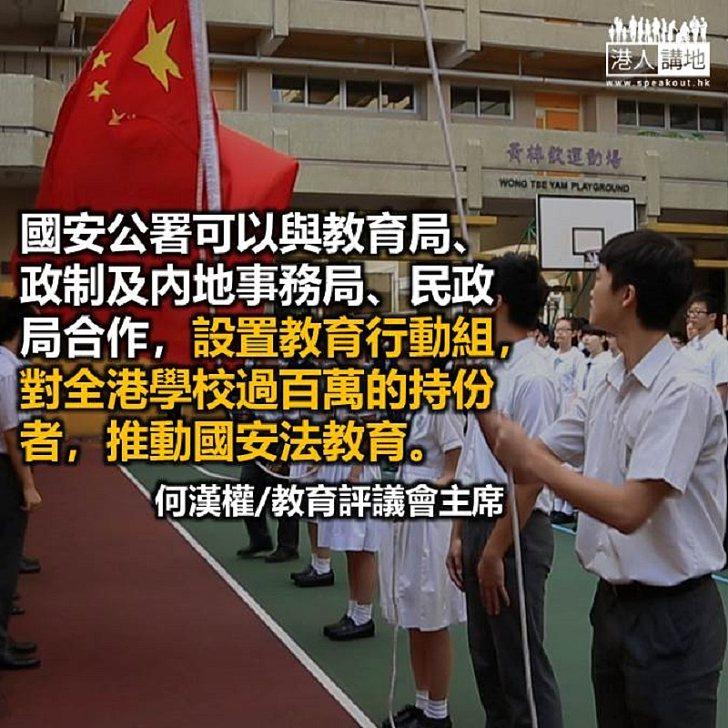 後基本法年代的香港教育