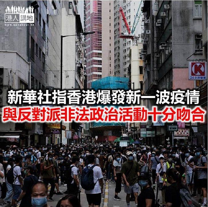 【焦點新聞】官媒指香港反對派不僅播毒 還抹黑政府抗疫