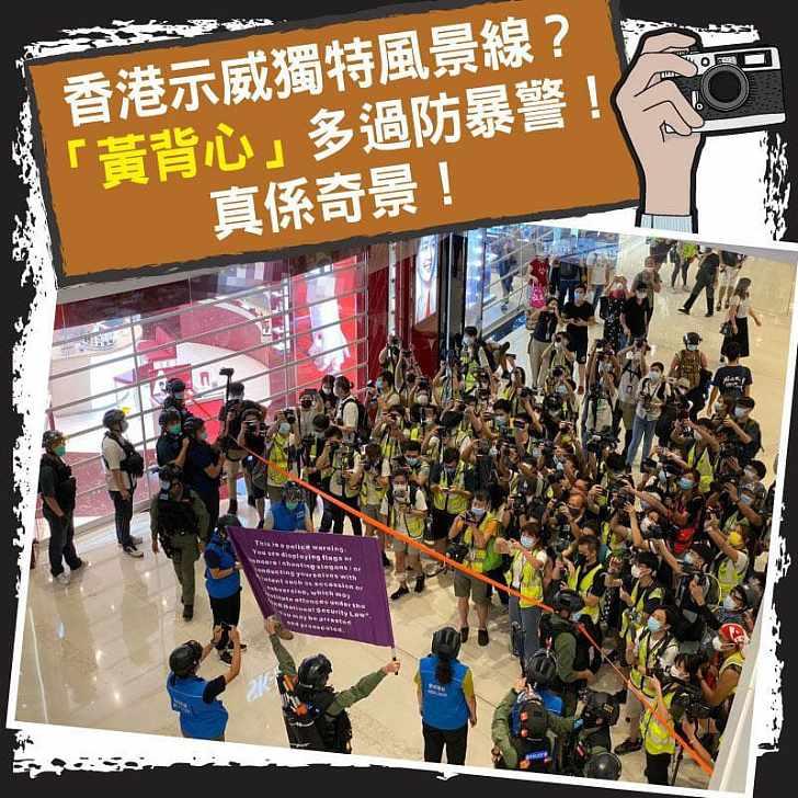 【今日網圖】香港示威獨特風景線?「黃背心」多過防暴警!