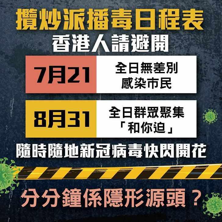 【今日網圖】攬炒派播毒日程表