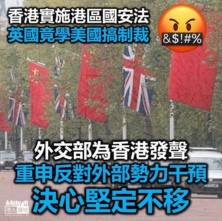 【港區國安法】外交部重申堅決反對英國暫停與香港引渡條約