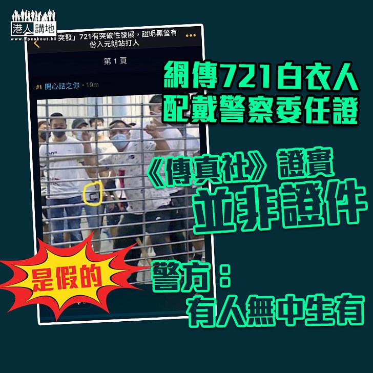 【無中生有】網傳721白衣人配戴警察委任證 警方:誣衊警務人員