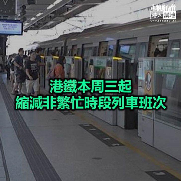 【焦點新聞】因應出行人數減少 港鐵調整列車服務