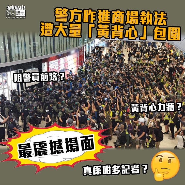 【真假記者】警方昨進元朗商場執法 遭大量「黃背心」包圍