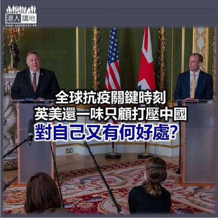 【諸行無常】美國拉幫結派針對中國