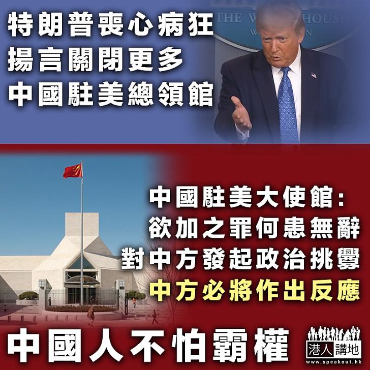 【無懼霸權】特朗普揚言關閉更多中國駐美總領館 中國駐美大使館:敦促美方撤銷錯誤決定、否則中方必將作出反應