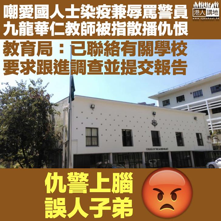 【仇警上腦】嘲愛國人士染疫兼辱罵警員 九龍華仁書院教師被指散播仇恨