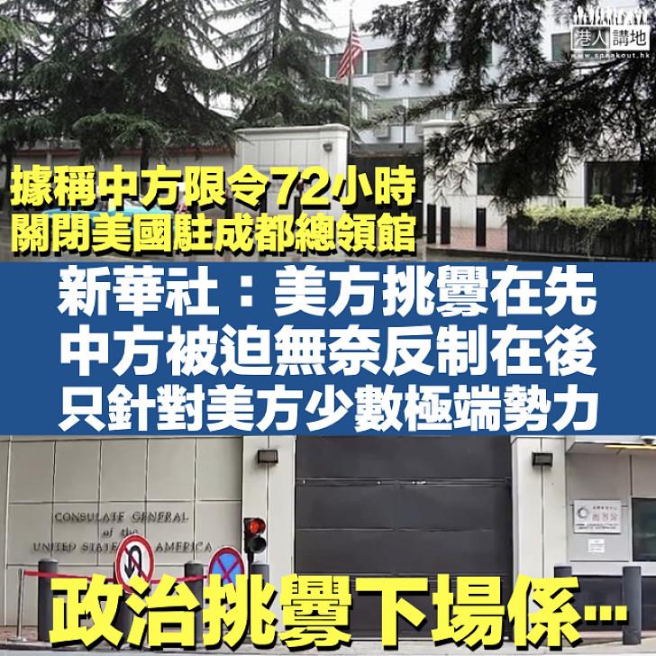 【關館風波】新華社:美方霸凌挑釁在先、中方被迫無奈反制在後