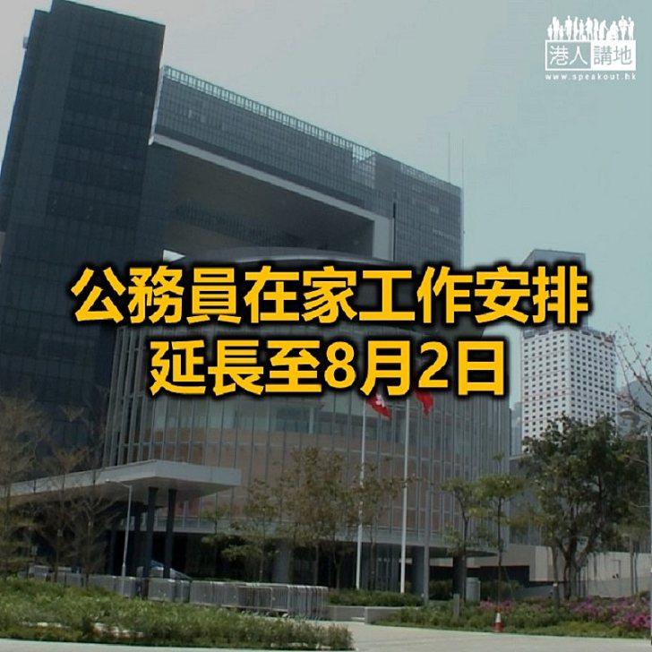 【焦點新聞】港府宣布多個部門調整公共服務安排