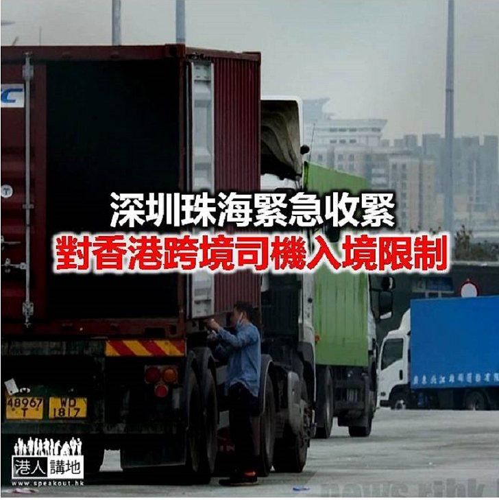 【焦點新聞】跨境貨車司機對內地收緊入境限制表示理解