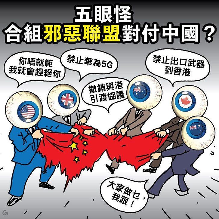 【今日網圖】五眼怪合組邪惡聯盟對付中國?