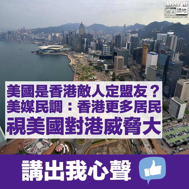 【理應如此】美媒民調:香港更多居民視美國對港威脅大