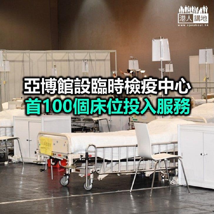 【焦點新聞】鯉魚門隔離設施啟用 接收病情較穩定病人