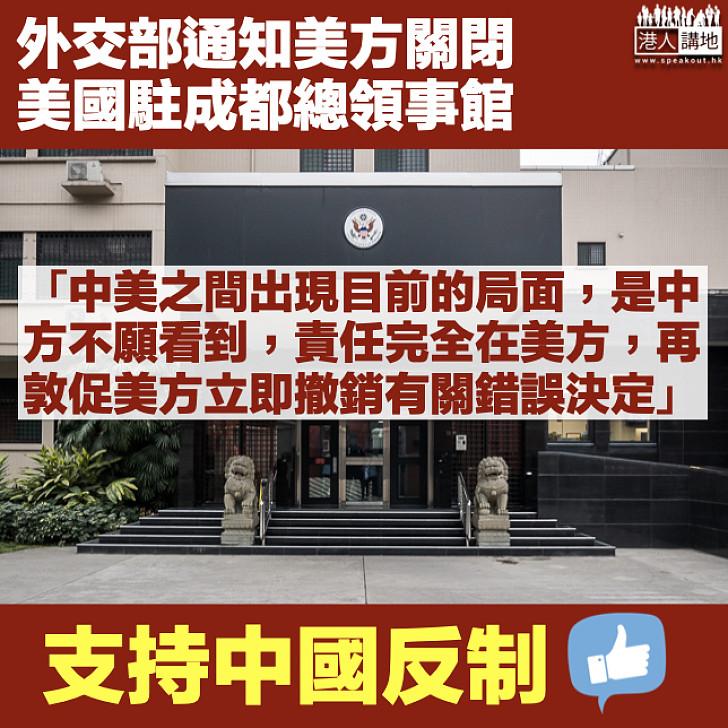 【中國反擊】外交部通知美方關閉美國駐成都總領事館