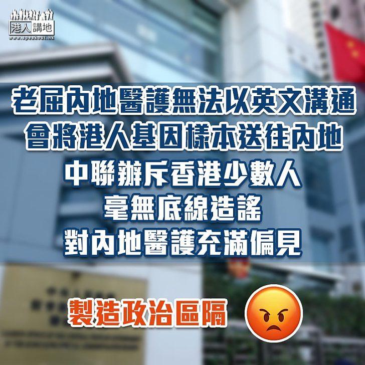 【新冠肺炎】中聯辦斥:香港少數人製造政治區隔 毫無底線造謠及對內地醫護充滿偏見