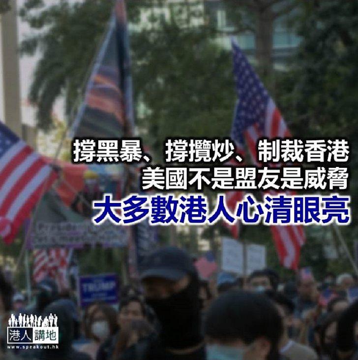 【諸行無常】美國對香港是威脅!