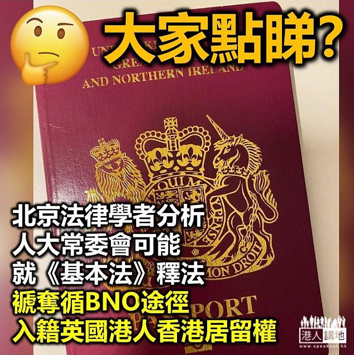 【反制英國】北京有法律學者:全國人大常委會可能就《基本法》釋法、褫奪循BNO途徑入籍英國港人香港居留權