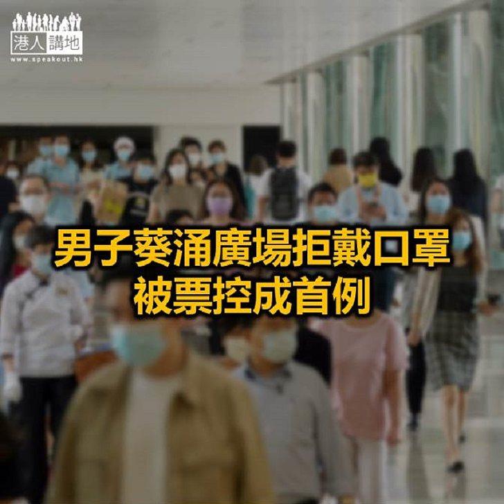 【焦點新聞】「室內口罩令」實施後 警方暫發3張傳票