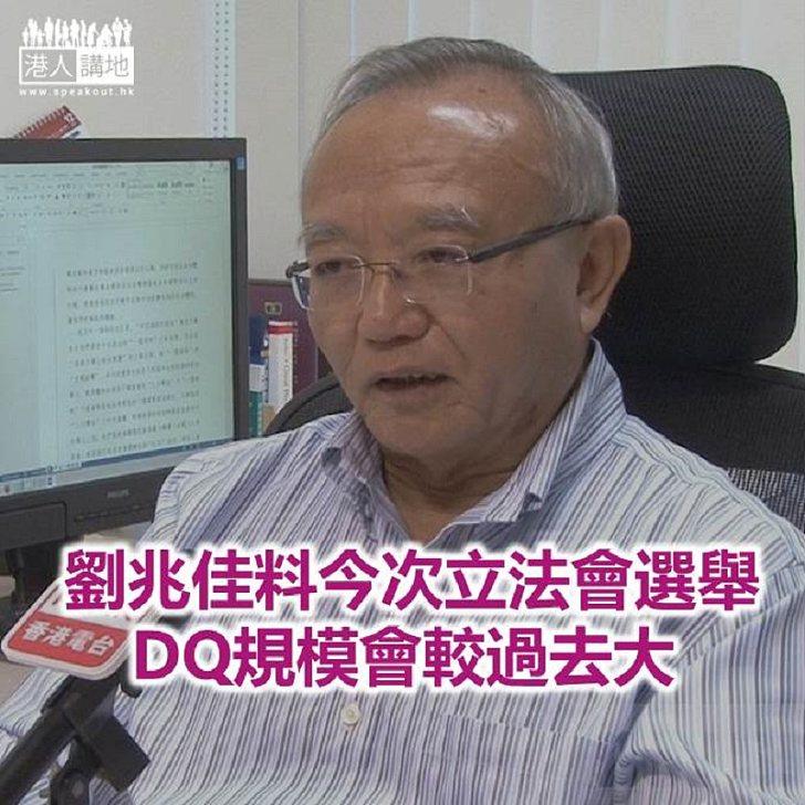 【焦點新聞】劉兆佳認為選舉主任還會考慮參選人過去行為