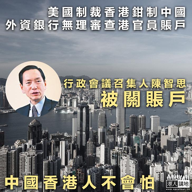 【無故打壓】美國制裁香港鉗制中國 外資銀行關陳智思賬戶