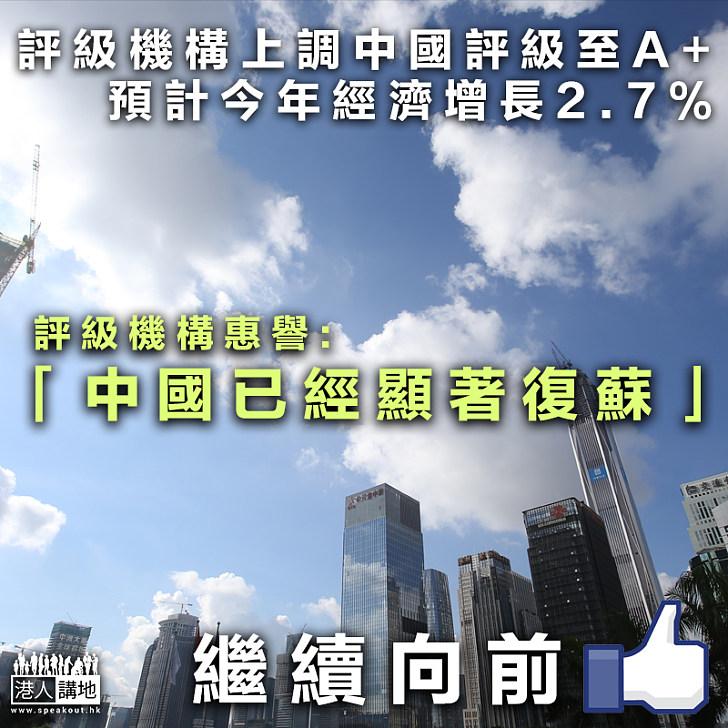 【轉趨向好】評級機構上調中國評級至A+ 預計今年經濟增長2.7%