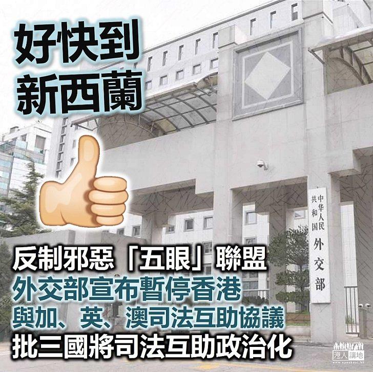 【反制「五眼」】外交部宣布暫停香港與加、英、澳司法互助協議