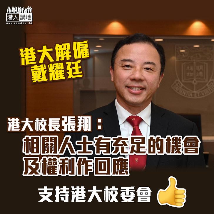 【立場清晰】港大校長張翔:相關人士有充足的機會及權利作回應