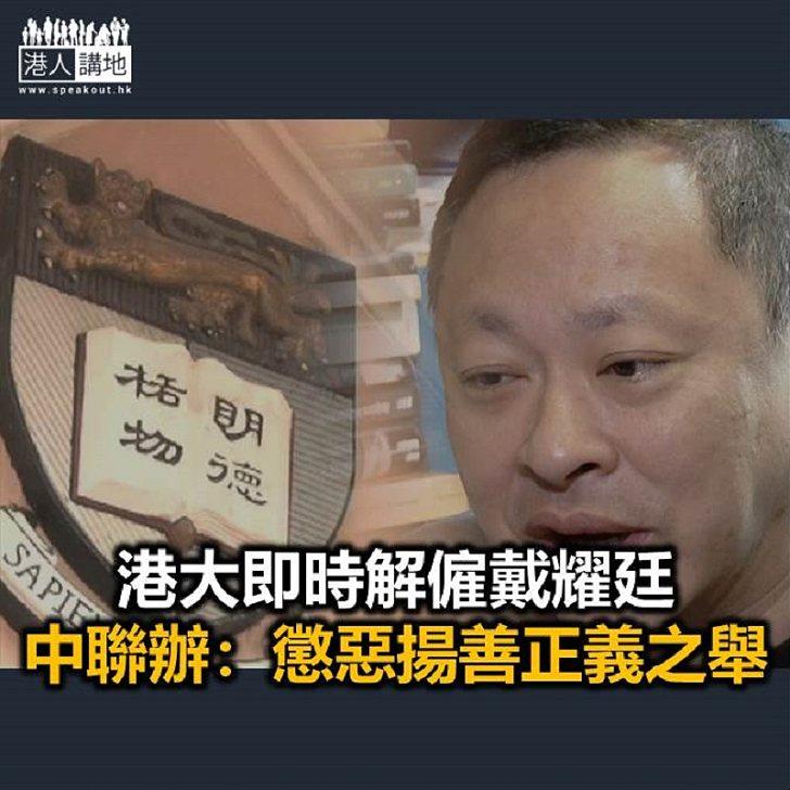 【焦點新聞】中聯辦:戴耀廷被解僱完全是咎由自取