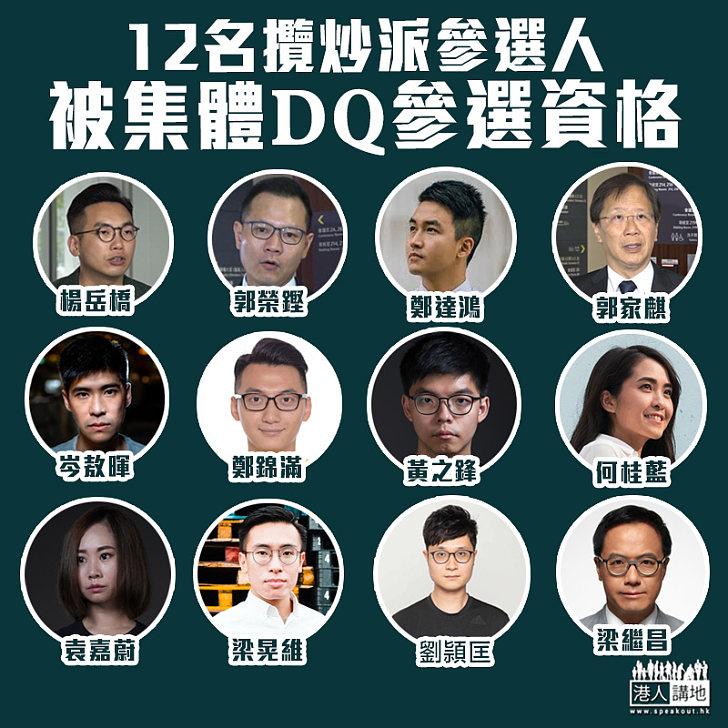【齊齊DQ】公民黨及多名本土派參選人共12人被集體DQ參選資格
